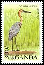 Cl: Goliath Heron (Ardea goliath)(Repeat for this country)  SG 845 (1990)