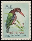 Cl: White-throated Kingfisher (Halcyon smyrnensis)(Repeat for this country)  SG 279 (1963)